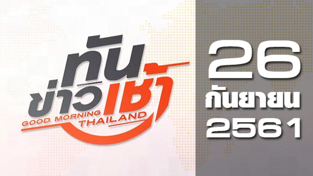 ทันข่าวเช้า Good Morning Thailand 26-09-61