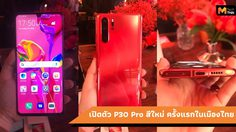 Huawei เปิดตัว P30 Pro สี Amber Sunrise ใหม่ ครั้งแรกในเมืองไทย
