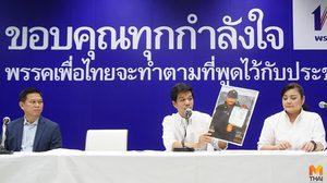 เพื่อไทย แฉทุจริตเลือกตั้ง มีการนำบัตรไปนับผิดเขต