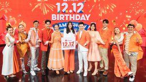 ให้ทุกพื้นที่มีแต่ความสุข บูม-กิตตน์ก้อง, นาว-ทิสานาฏ, ยูโร-ยศวรรธน, มินนี่-ภัณฑิรา ร่วมส่งเซอร์ไพรส์ ฉลองวันเกิดที่ใหญ่ที่สุดของ 'ช้อปปี้' ใน'Shopee 12.12 Birthday Game Show' โชคหล่นทับ รับ 12 ล้าน