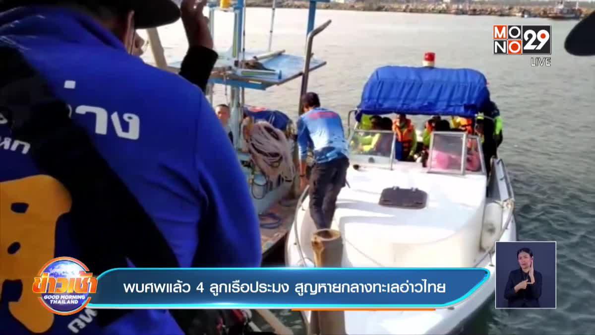พบศพแล้ว 4ลูกเรือประมง สูญหายกลางทะเลอ่าวไทย