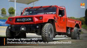 Dongfeng Warrior M50 ปิกอัพทรงฮัมวี่สัญชาติจีน ที่แฟน ๆ เศรษฐีเป็นเจ้าของได้
