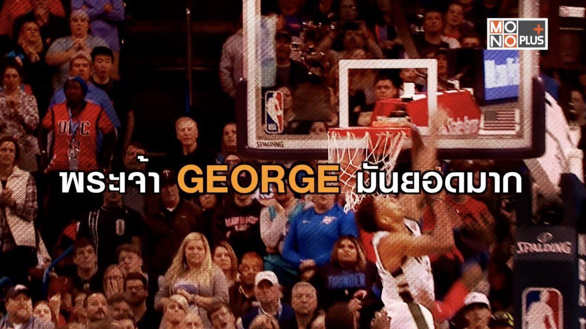 พระเจ้า GEORGE มันยอดมาก
