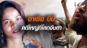 ไทม์ไลน์ฉบับย่อ: 'อาเซีย บิบี' 9 ปีที่ไร้อิสรภาพ คดีใหญ่ที่โลกจับตามอง