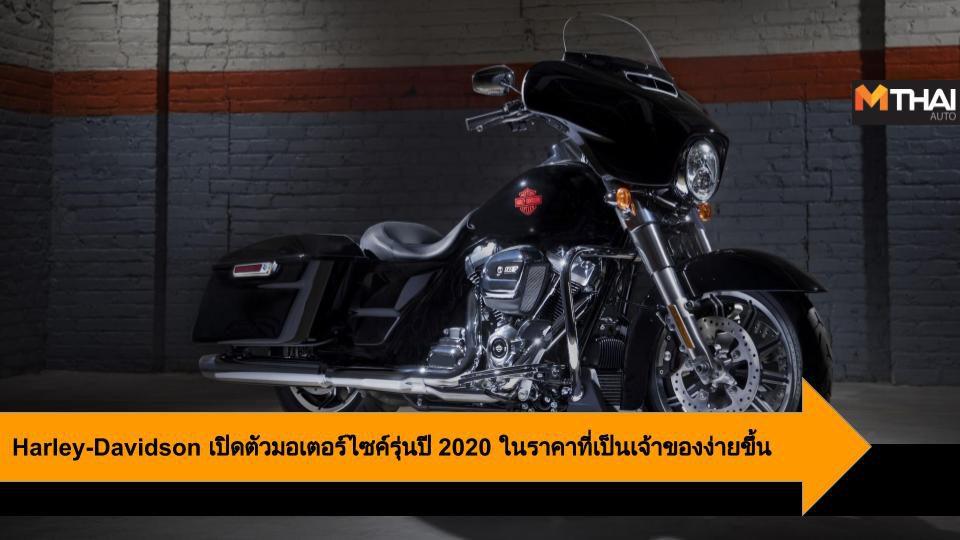 Harley-Davidson เปิดตัวมอเตอร์ไซค์รุ่นปี 2020 ในราคาที่เป็นเจ้าของง่ายขึ้น