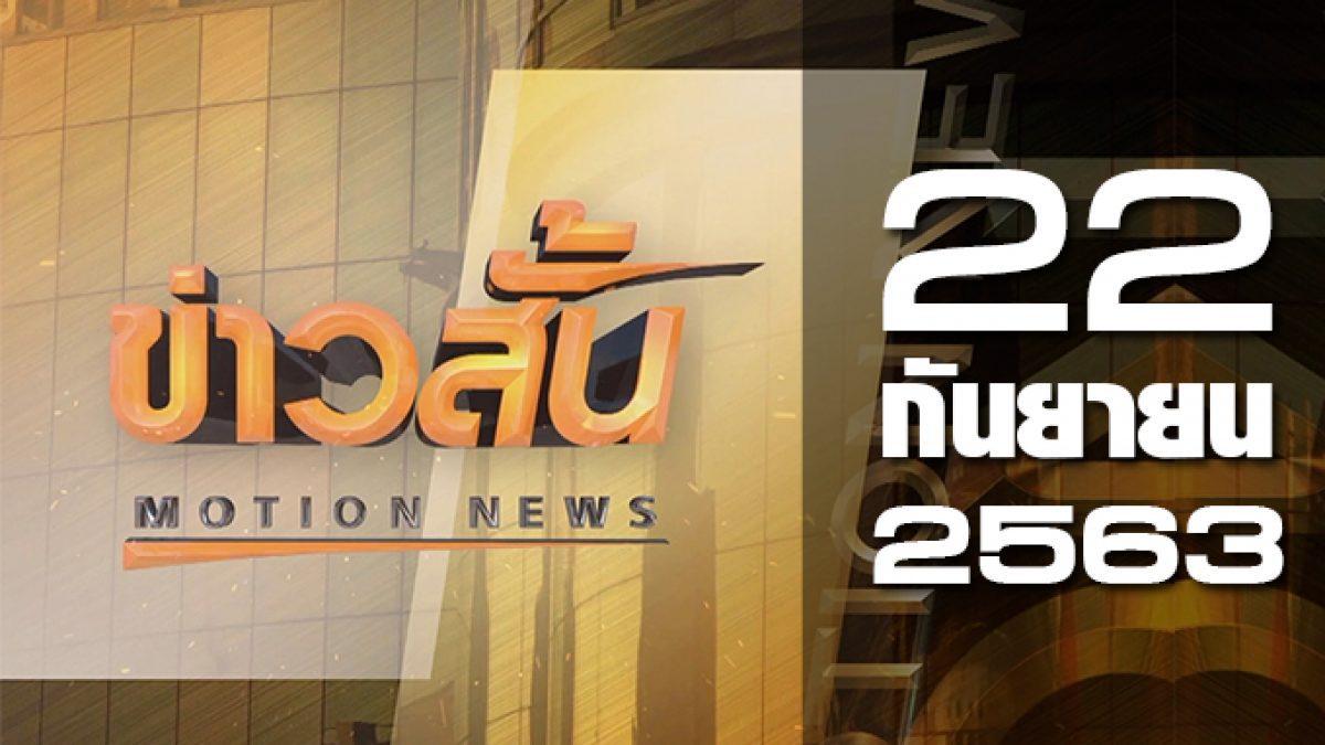 ข่าวสั้น Motion News Break 2 22-09-63