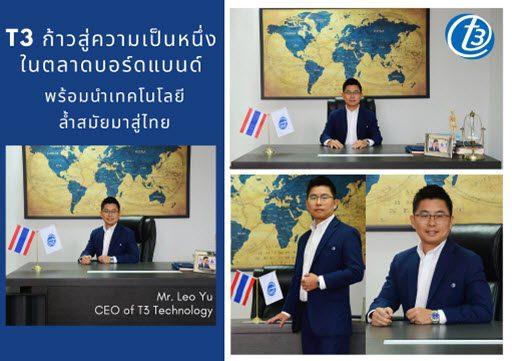 T3 ก้าวสู่ความเป็นหนึ่งในตลาดบอร์ดแบนด์ พร้อมนำเทคโนโลยีล้ำสมัยมาสู่ไทย