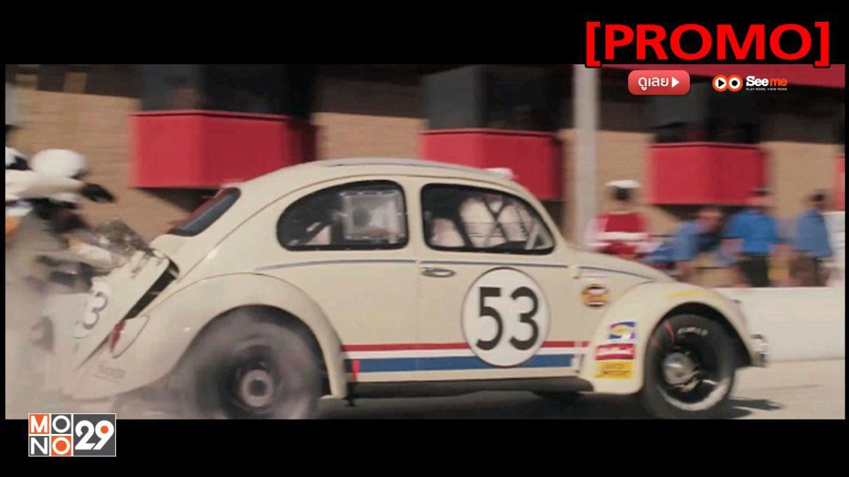 Herbie: Fully Loaded เฮอร์บี้ รถมหาสนุก [PROMO]