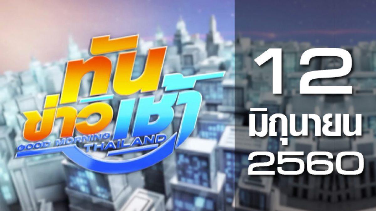 ทันข่าวเช้า Good Morning Thailand 12-06-60