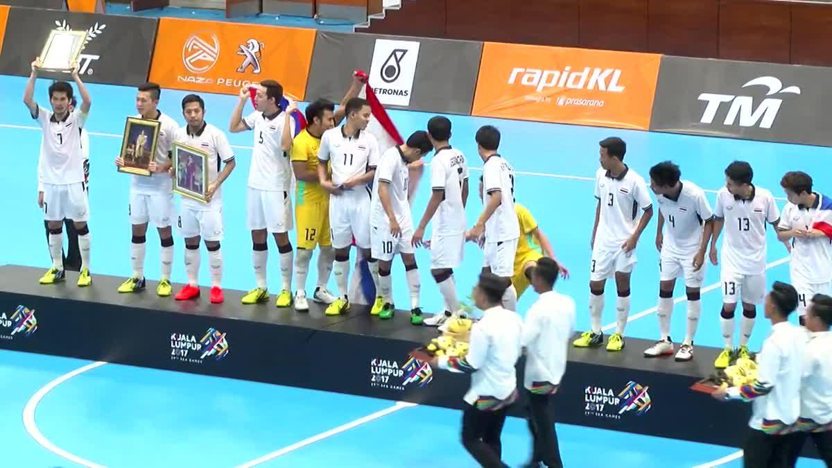 ไฮไลท์ฟุตซอลชาย ซีเกมส์ 2017 ระหว่าง ทีมชาติไทย 4-3 ทีมชาติมาเลเซีย
