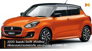 2020 Suzuki Swift สไตล์ใหม่-เพิ่มระบบความปลอดภัย และเสนอรุ่น HYBRID SZ