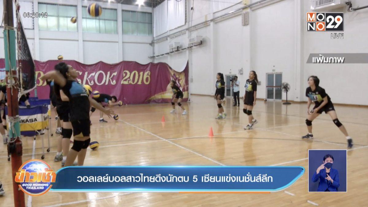วอลเลย์บอลสาวไทยดึงนักตบ 5 เซียนแข่งเนชั่นส์ลีก