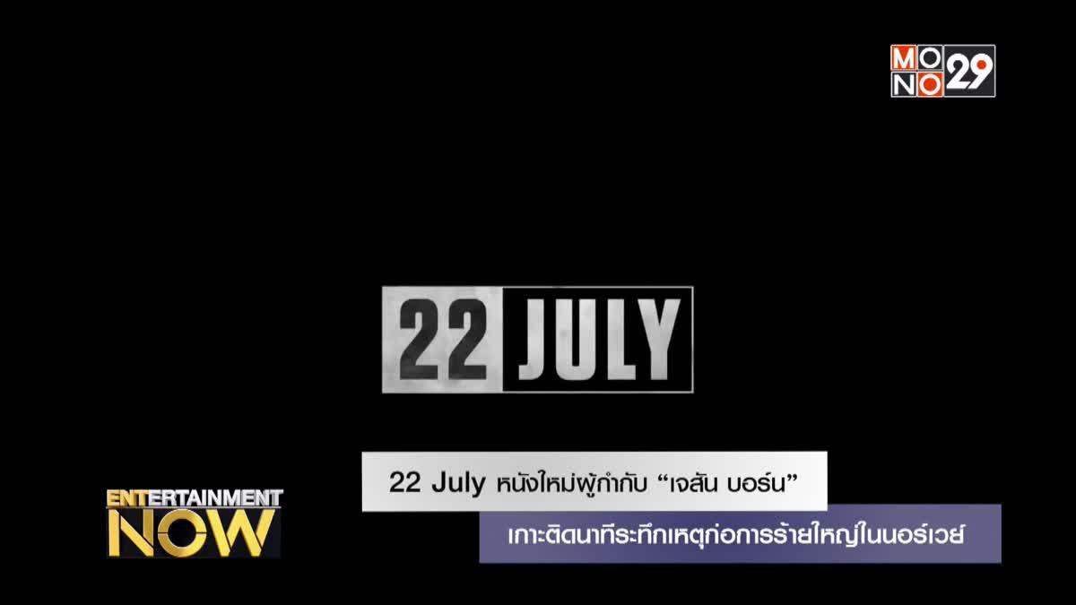 """22 July หนังใหม่ผู้กำกับ """"เจสัน บอร์น"""" เกาะติดนาทีระทึกเหตุก่อการร้ายใหญ่ในนอร์เวย์"""