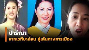 ส่องประวัติ 'ปารีณา' อดีตสส.ไทยรักไทย ผู้เคยคว้าตำแหน่ง 'นางงามมิตรภาพ'