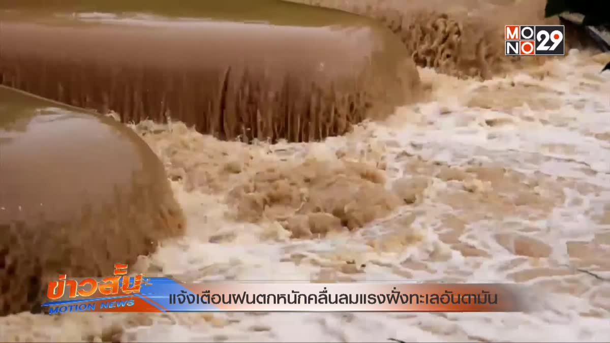 แจ้งเตือนฝนตกหนักคลื่นลมแรงฝั่งทะเลอันดามัน