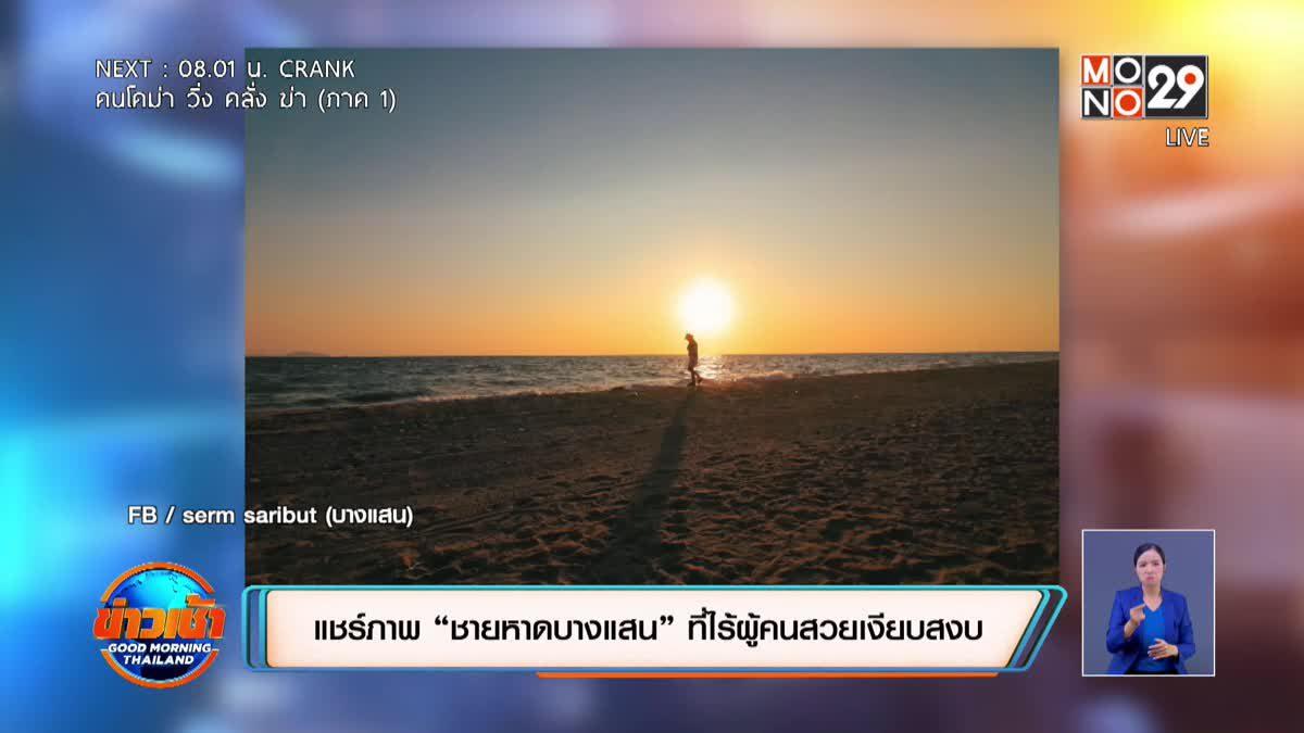"""แห่แชร์ภาพ """"ชายหาดบางแสน"""" ที่ไร้ผู้คนสวยเงียบสงบ"""