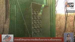 เกาหลีใต้ สั่งถอดลำโพงกระจายเสียง หยุดโฆษณาชวนเชื่อต่อต้านเกาหลีเหนือ
