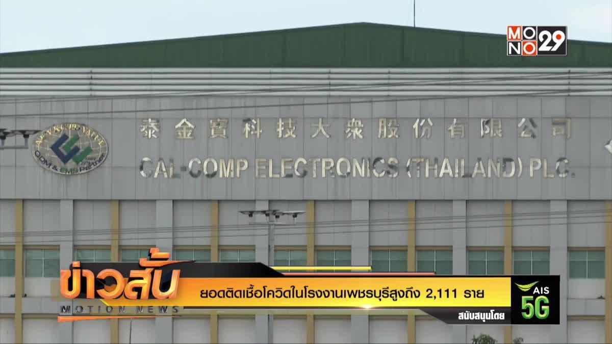 ยอดติดเชื้อโควิดในโรงงานเพชรบุรีสูงถึง 2,111 ราย