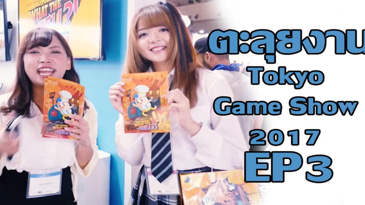 ตะลุยงาน Tokyo Game Show 2017 : EP3