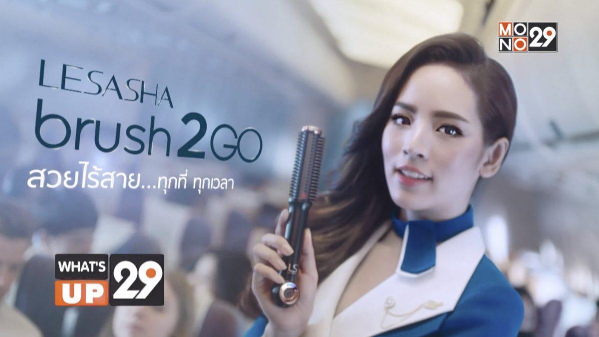 """ความสวยไร้สาย ทุกที่ทุกเวลา กับ """"หวีไฟฟ้าไร้สาย LESASHA Brush 2GO"""""""