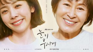 เรื่องย่อซีรีส์เกาหลี Dazzling
