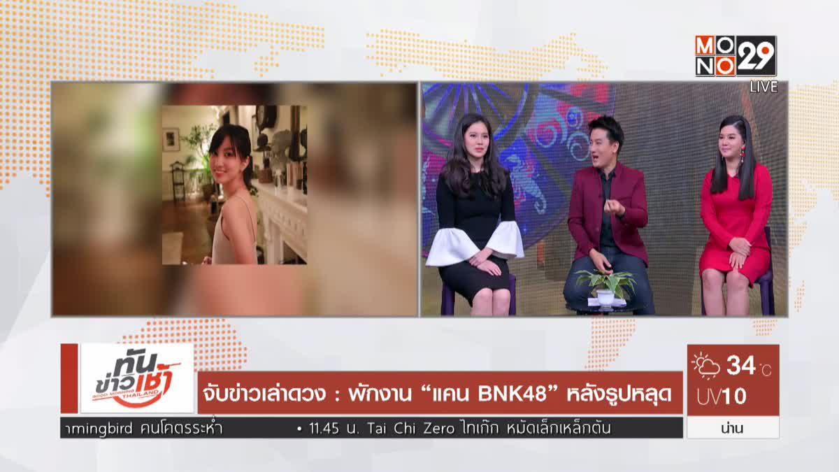 """จับข่าวเล่าดวง: พักงาน """"แคน BNK48"""" หลังรูปหลุด"""