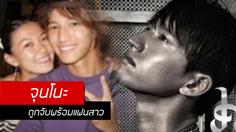 ช็อก! อดีตซุปเปอร์สตาร์ จุนโนะ ถูกจับข้อหา 'มีกัญชาในครอบครอง'