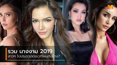 รวม นางงามไทย 2019 ไปประกวดต่อเวทีไหนบ้าง ตรงนี้มีคำตอบ!