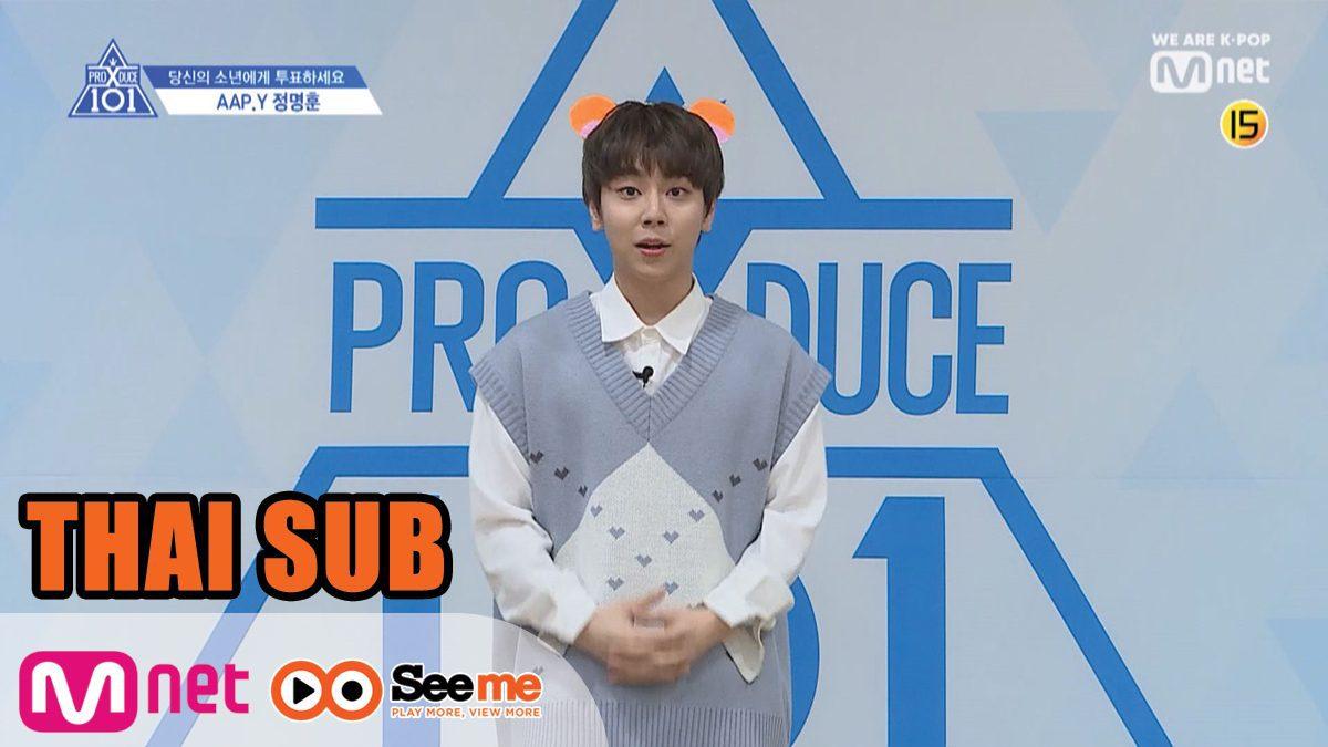 [THAI SUB] แนะนำตัวผู้เข้าแข่งขัน | 'จอง มยองฮุน' JUNG MYUNG HOON I จากค่าย AAP.Y Entertainment