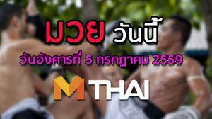 โปรแกรมมวยไทยวันนี้ วันอังคารที่ 5 กรกฎาคม 2559
