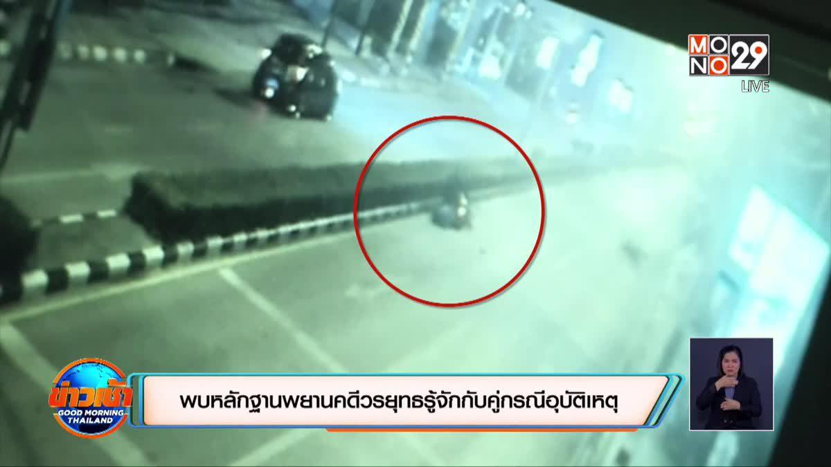 พบหลักฐานพยานคดีวรยุทธรู้จักกับคู่กรณีอุบัติเหตุ
