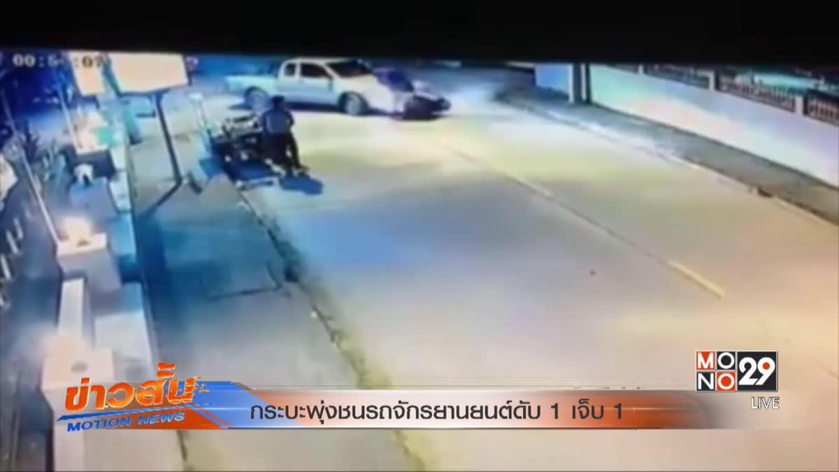 กระบะพุ่งชนรถจักรยานยนต์ดับ 1 เจ็บ 1
