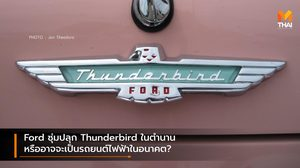 Ford ซุ่มปลุก Thunderbird ในตำนาน หรืออาจจะเป็นรถยนต์ไฟฟ้าในอนาคต?