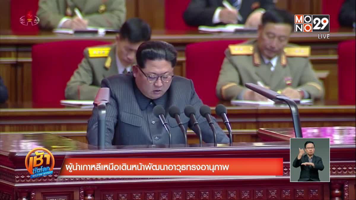 ผู้นำเกาหลีเหนือเดินหน้าพัฒนาอาวุธทรงอานุภาพ