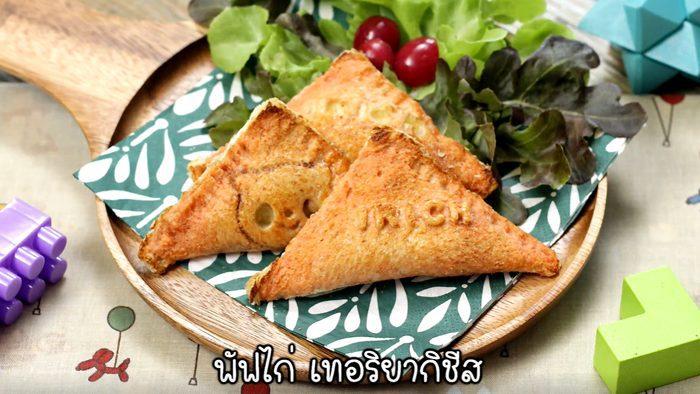วิธีทำ พัฟไก่ เทอริยากิ ของอร่อยกินระหว่างท้องว่าง