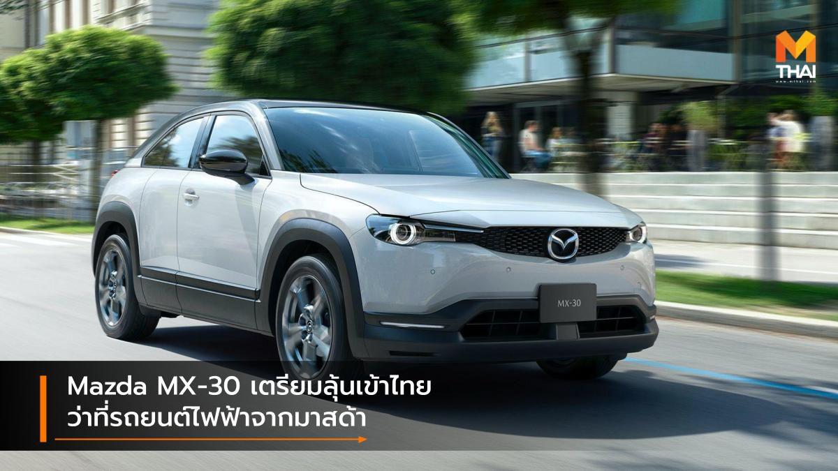 Mazda MX-30 เตรียมลุ้นเข้าไทย ว่าที่รถยนต์ไฟฟ้าจากมาสด้า
