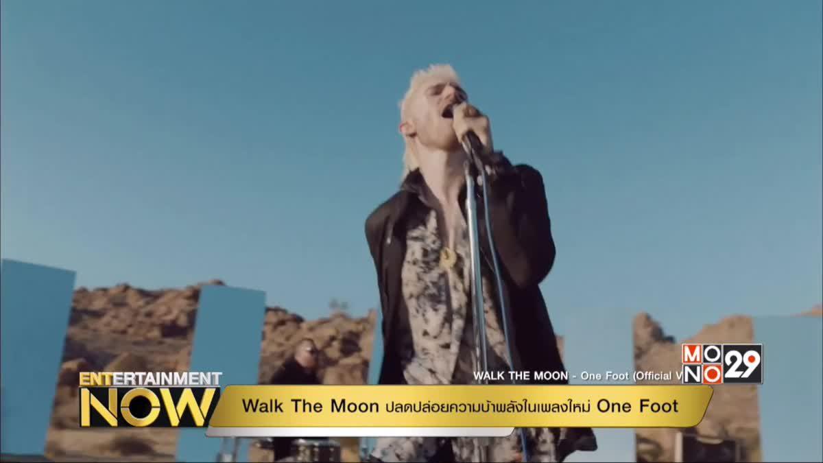 Walk The Moon ปลดปล่อยความบ้าพลังในเพลงใหม่ One Foot