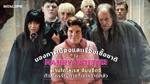 มองการเมืองและเรื่องเชื้อชาติใน Harry Potter ผ่านโดโลเรส อัมบริดจ์ ตัวละครร้ายกาจที่เราหวาดกลัว