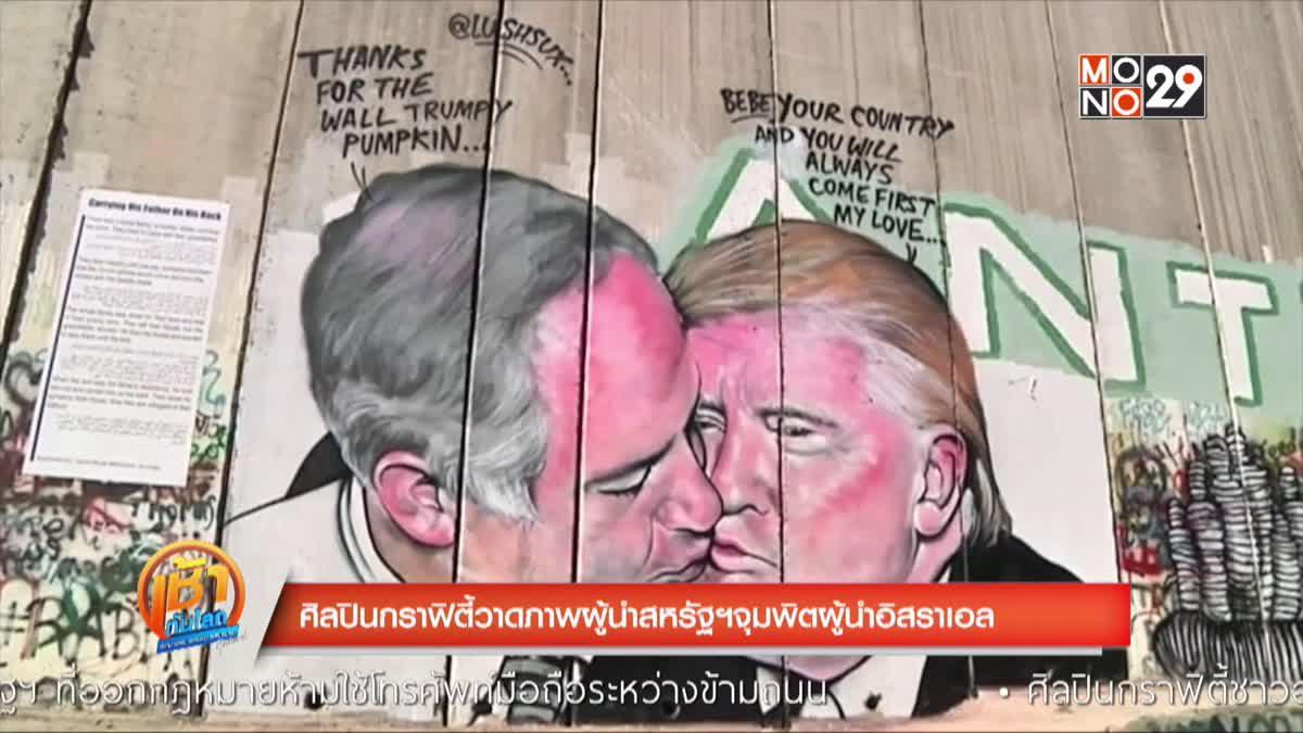 ศิลปินกราฟิตี้วาดภาพผู้นำสหรัฐฯจุมพิตผู้นำอิสราเอล