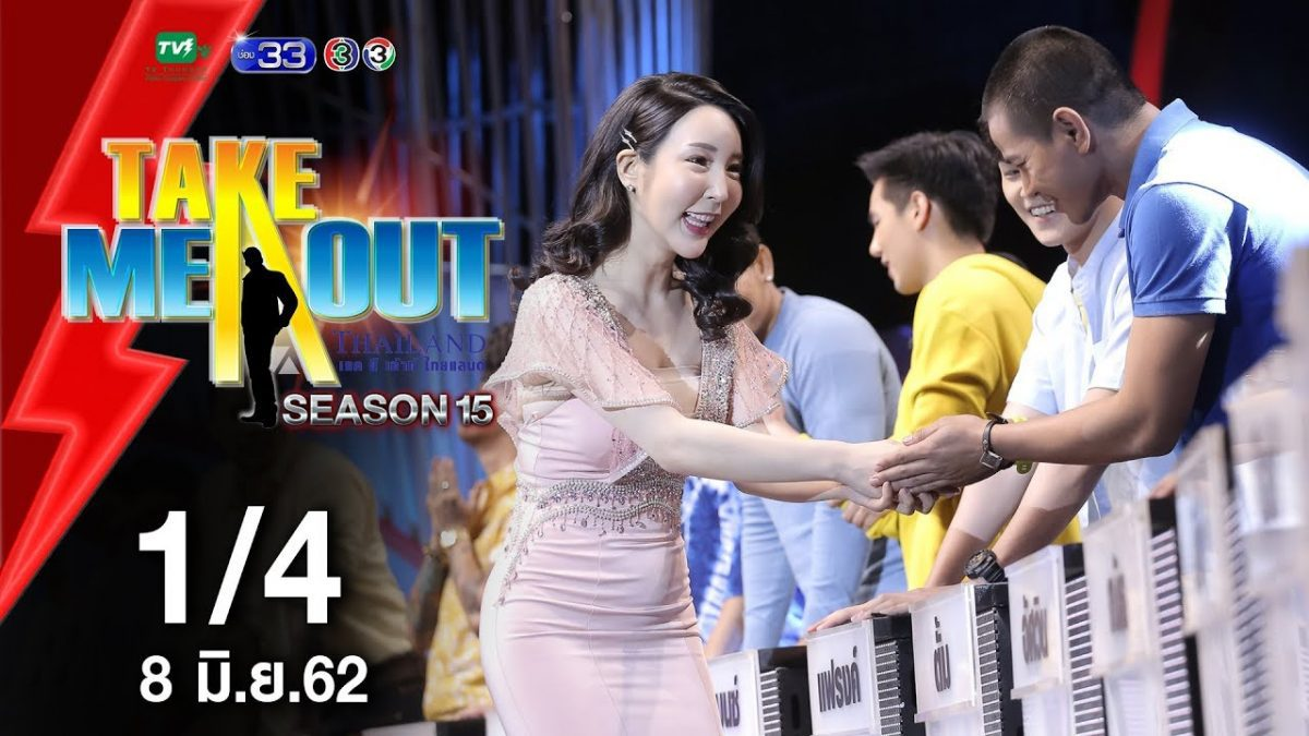คายอง & เจน - 1/4 เทคมีเอาท์ไทยแลนด์ ep.5 S15 (8 มิ.ย. 62)