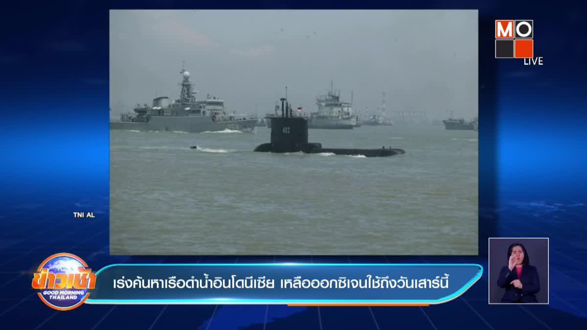 เรือดำน้ำอินโดนีเซีย เหลือออกซิเจนถึงแค่วันพรุ่งนี้เท่านั้น