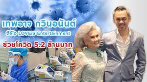 เทพอาจ กวินอนันต์ ซีอีโอ LOVEiS Entertainment ช่วยหมอสู้โควิด ควักเงินส่วนตัว 5.2 ล้านบาท มอบอุปกรณ์การแพทย์
