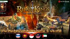 Rival Kings สุดยอดมหากาพย์แนวแฟนตาซีแย่งชิงอำนาจ เปิดศึก 29 มิ.ย. นี้