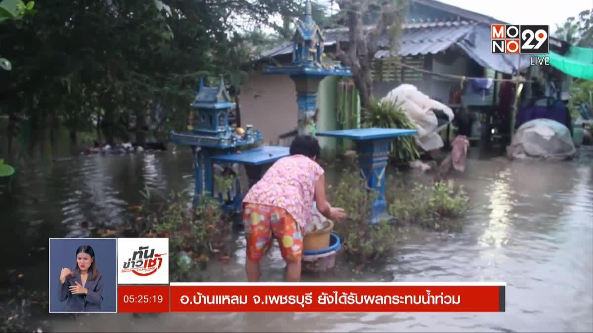 อ.บ้านแหลม จ.เพชรบุรี ยังได้รับผลกระทบน้ำท่วม