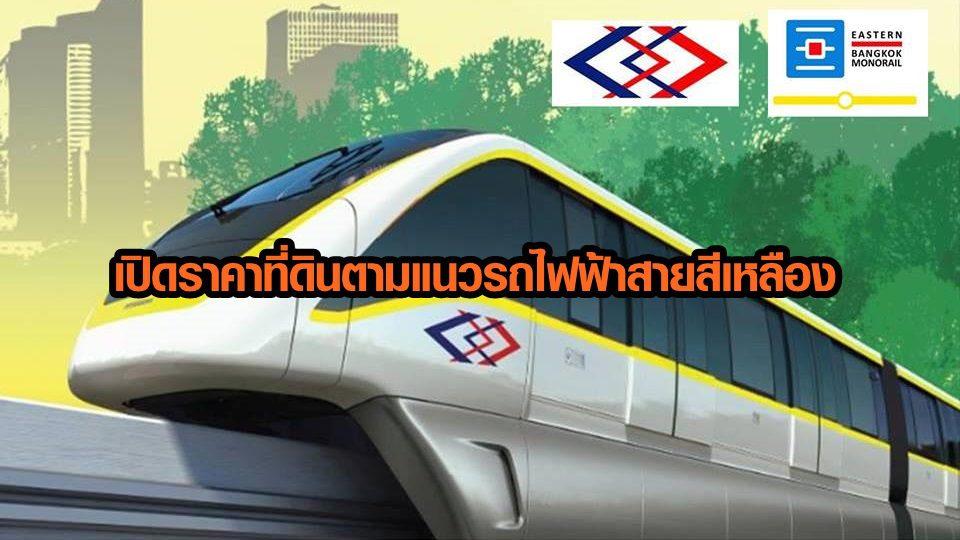เปิดราคาที่ดิน ตามแนวรถไฟฟ้าสายสีเหลือง 23 สถานี รัชดาแพงสุด ตารางวาละ 5.5 แสน
