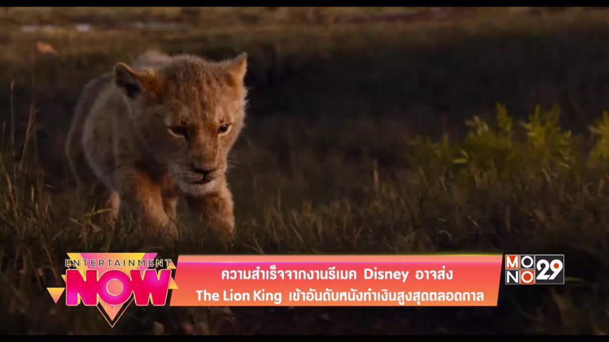 ความสำเร็จจากงานรีเมค Disney อาจส่ง The Lion King เข้าอันดับหนังทำเงินสูงสุดตลอดกาล