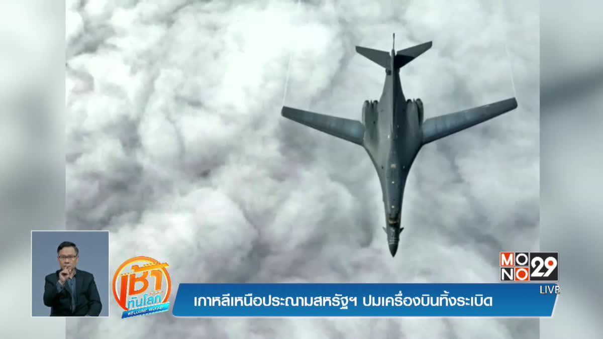 เกาหลีเหนือประณามสหรัฐฯ ปมเครื่องบินทิ้งระเบิด