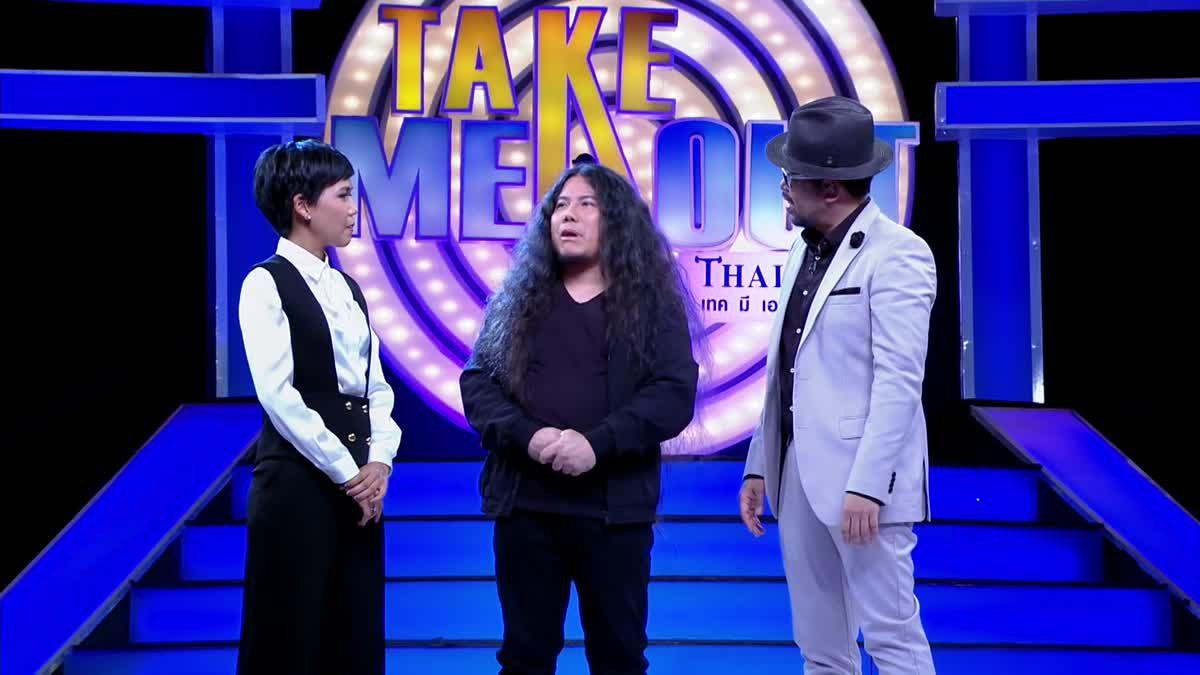 กาย & จิงโจ้ - Take Me Out Thailand ep.23 S11 (24 มิ.ย.60) FULL HD