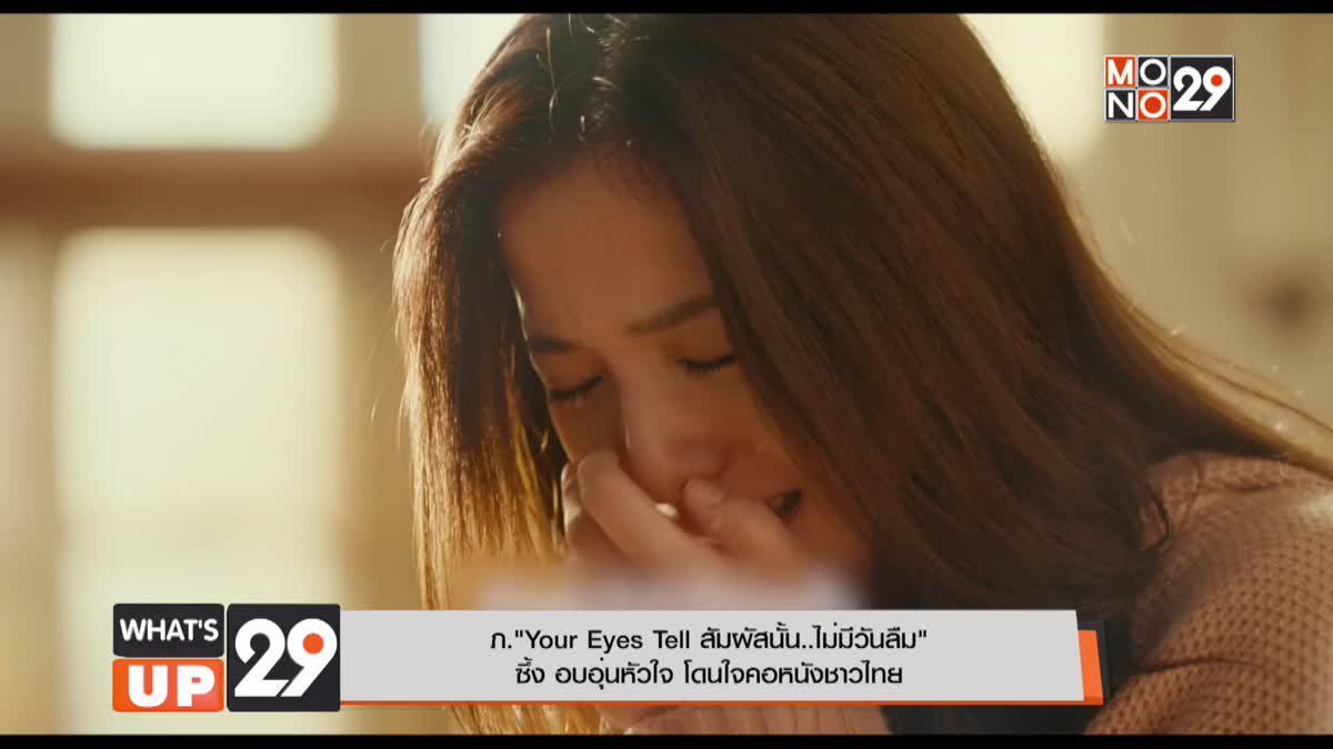 """ภ.""""Your Eyes Tell สัมผัสนั้น..ไม่มีวันลืม"""" ซึ้ง อบอุ่นหัวใจ โดนใจคอหนังชาวไทย"""