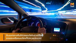 ขับรถกลางคืนให้ปลอดภัยในช่วงปีใหม่ รถเยอะหรือถนนโล่งก็ไม่ควรประมาท